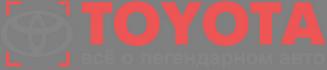 Toyota — всё о легендарном авто