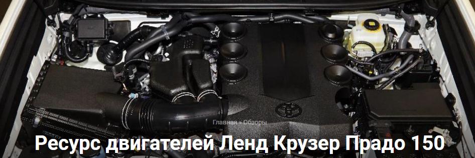Какие двигатели ставят на Прадо 150